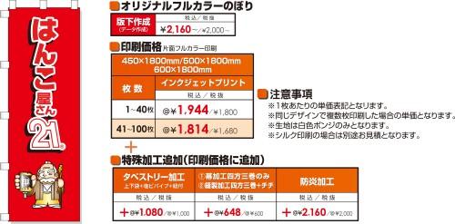オリジナルのぼり価格表