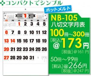 wall-nb105-201807