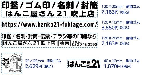 マスク用耐油ゴム印のサイズと価格