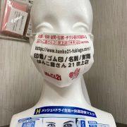 アベノマスクの着用例