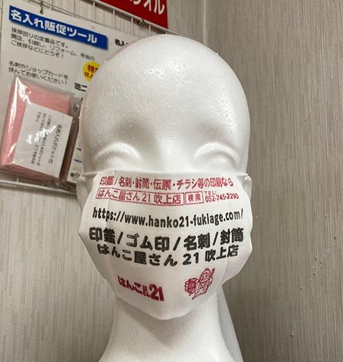 オリジナルマスク完成品