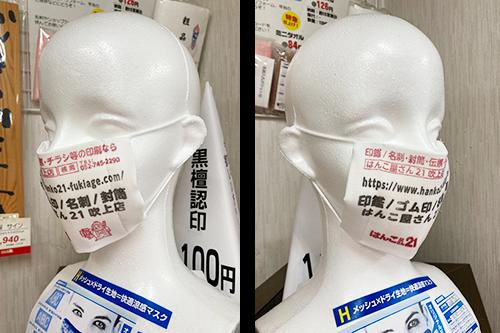アベノマスク着用例2
