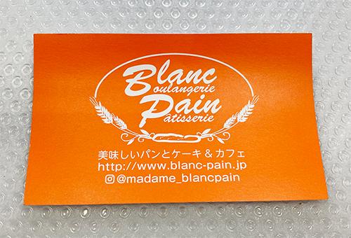 ブランパン様ショップカード