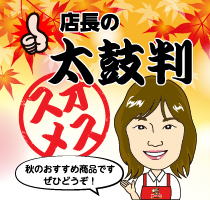 店長の太鼓判!はんこ屋さん21吹上店の秋のおすすめ商品