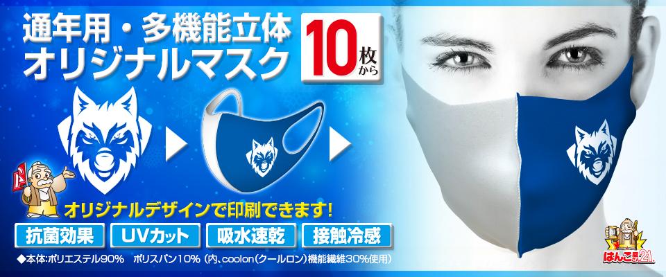 通年用多機能立体マスク