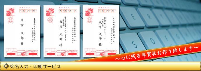宛名データ入力&宛名印刷サービス