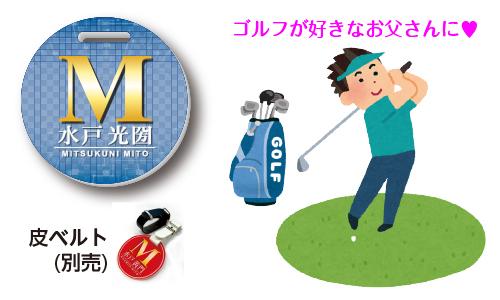 ゴルフが好きなお父さんにゴルフバッグのネームタグをプレゼント