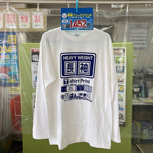 はんこやさん21吹上店オリジナル長袖Tシャツ