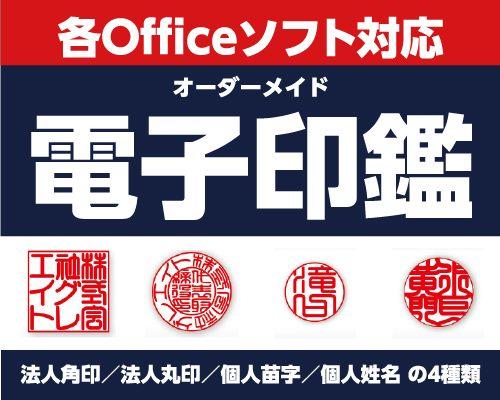 はんこやさん21吹上店 Officeソフト対応オーダーメイド電子印鑑
