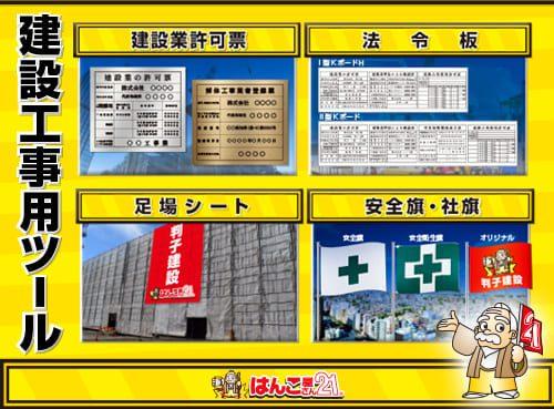 建設工事用ツール 建設業許可票/法令板/足場シート/安全旗・社旗