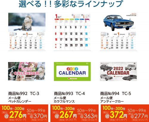 メール便カレンダーTC-3&TC-4&TC-5