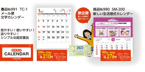 メール便カレンダーTC-1&SM-200